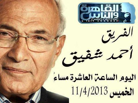 لقاء الفريق احمد شفيق مع اسامه كمال على قناة القاهرة والناس