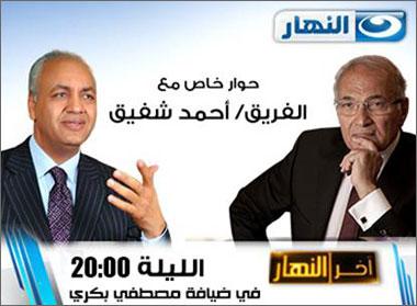 مشاهدة لقاء الفريق احمد شفيق مع مصطفى بكرى يوتيوب 30/4/2013