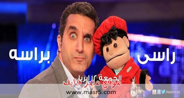 الحلقة 21 من برنامج البرنامج باسم يوسف 12 ابريل يوتيوب