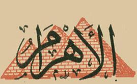 وظائف جريدة الاهرام الجمعة 17/5/2013