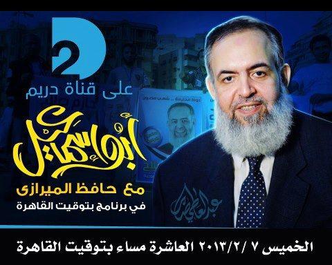 لقاء الشيخ حازم صلاح ابو اسماعيل مع حافظ الميرازى على دريم 2