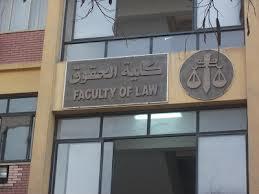 نتائج كلية الحقوق جامعة عين شمس 2014 الترم الثانى