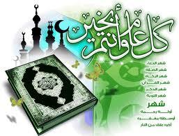 احدث رسائل شهر رمضان 2013