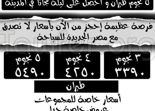 اسعار العمرة 2013 من شركة مصر الجديدة للسياحة