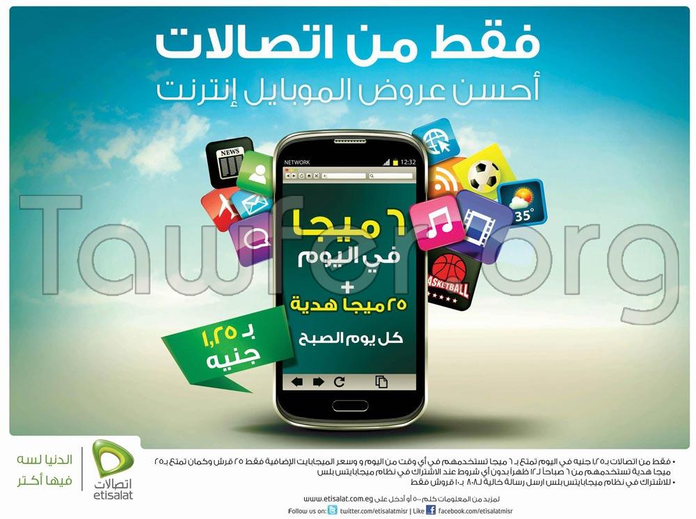 عروض اتصالات للموبايل انترنت فى شهر فبراير 2013