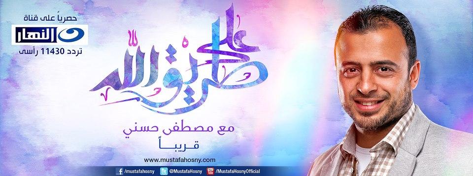 برنامج على طريق الله مع مصطفى حسنى على قناة النهار