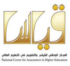 موقع قياس 1434 www.qiyas.sa