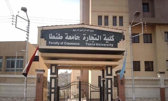 نتيجة كلية التجارة جامعة طنطا 2014 الترم الاول