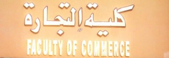 نتيجة كلية التجارة شبين الكوم جامعة المنوفية 2014 الترم الثانى
