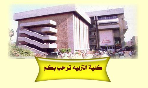 نتيجة كلية التربية شبين الكوم جامعة المنوفية 2014