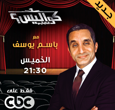 برنامج كواليس الكواليس مع باسم يوسف على قناة سى بى سى