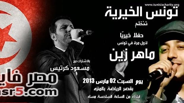 حفل ماهر زين ومسعود كرتيس فى تونس مارس 2013