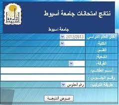موقع نتائج جامعة اسيوط 2014 الترم الاول