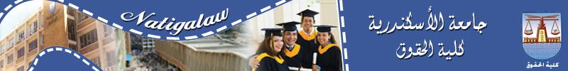 نتيجة كلية الحقوق جامعة الاسكندرية 2014 الترم الاول