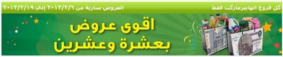 عرض العشرة والعشرين اقوي عروض كارفور مصر من 6-2-2013 وحتي 19-2-2013