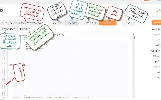 تحديث في منصه تحرير اكواد HTML لإي مدونات بلوجر
