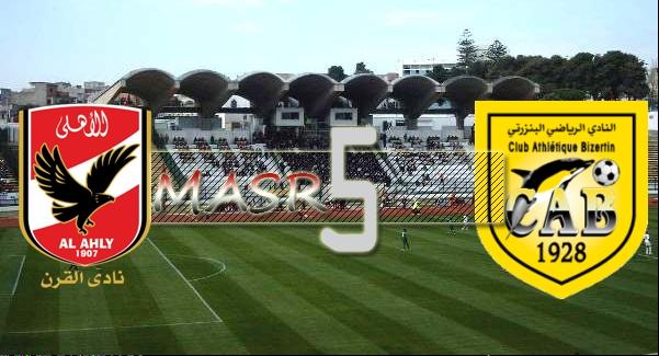 القنوات الناقلة لمباراة النادي البنزرتي والأهلي دوري أبطال أفريقيا 2013