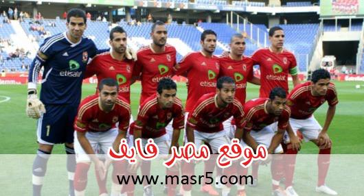 موعد مباراة الاهلى والبنزرتى التونسى 2013