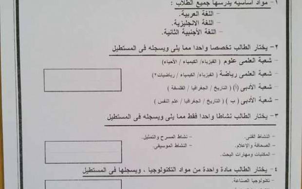 شاهد استمارة رغبات الثانوية العامة لعام 2013