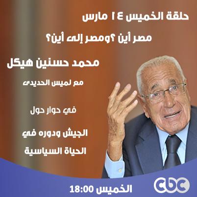 لقاء محمد حسنين هيكل مع لميس الحديدى 14/3/2013