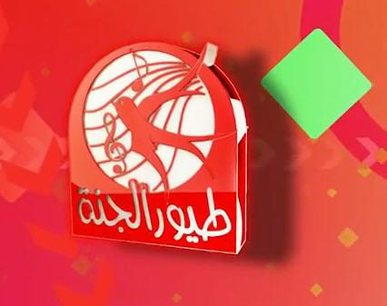 تردد قناة طيور الجنة 2015 على نايل سات