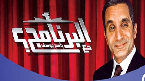 البرنامج باسم يوسف cbc مباشر الجمعة 12-4-2013