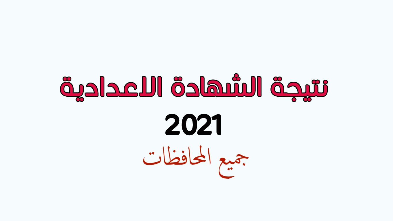 نتيجة الشهادة الاعدادية في محافظة شمال سيناء 2021 – ظهرت الآن