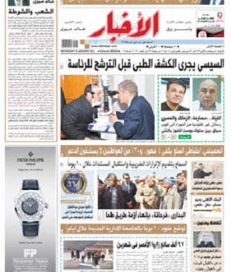 آخر أخبار مصر اليوم الأربعاء 24-1-2018 من جريدة الجمهورية والأهرام والأخبار
