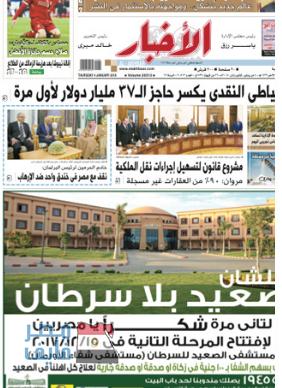 آخر أخبار مصر اليوم الخميس 4-1-2018 من جريدة الجمهورية والأهرام والأخبار