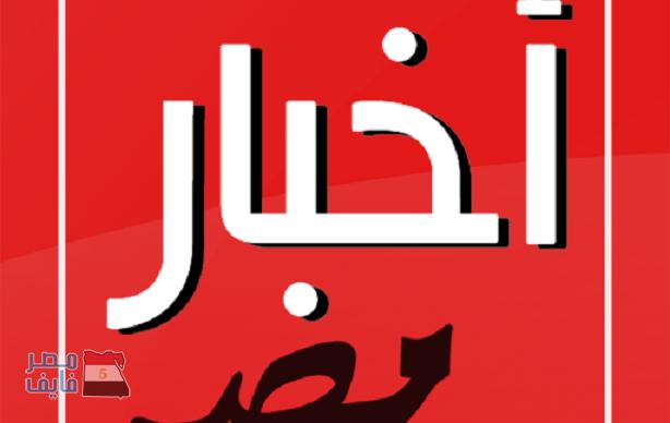 آخر أخبار مصر اليوم السبت أهم الأخبار المصرية 13 يناير 2018