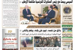 آخر أخبار مصر اليوم الثلاثاء 23-1-2018 من جريدة الجمهورية والأهرام والأخبار