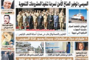 آخر أخبار مصر اليوم الجمعة 12-1-2018 من جريدة الجمهورية والأهرام والأخبار