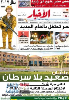آخر أخبار مصر اليوم الإثنين 1-1-2018 من جريدة الجمهورية والأهرام والأخبار
