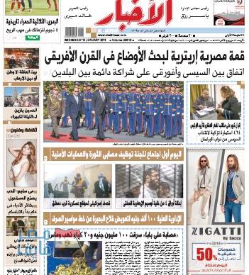 آخر أخبار مصر اليوم الأربعاء 10-1-2018 من جريدة الجمهورية والأهرام والأخبار