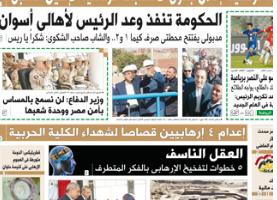 آخر أخبار مصر اليوم الأربعاء 3-1-2018 من جريدة الجمهورية والأهرام والأخبار
