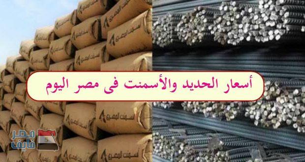ثبات أسعار الحديد وارتفاع الأسمنت فى مصر اليوم الجمعة 5-1-2018