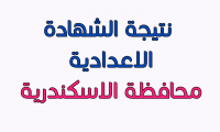 روابط نتيجة الشهادة الاعدادية محافظة الاسكندرية 2018 عبر موقع مديرية التربية والتعليم بعد ساعات