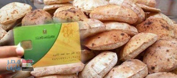 التموين   (75) جنيه للفرد بدلًا من الدعم العيني للخبز