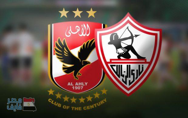 موعد مباراة الأهلي والزمالك غداً الإثنين في «قمة الدوري» والقنوات الناقلة لها مجاناً