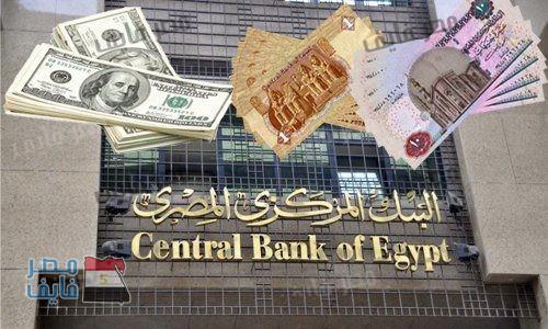 صباح اليوم.. قرار هام وعاجل من البنك المركزي المصري بشأن الاثنين القادم يُسعد جميع العاملين في البنوك المصرية