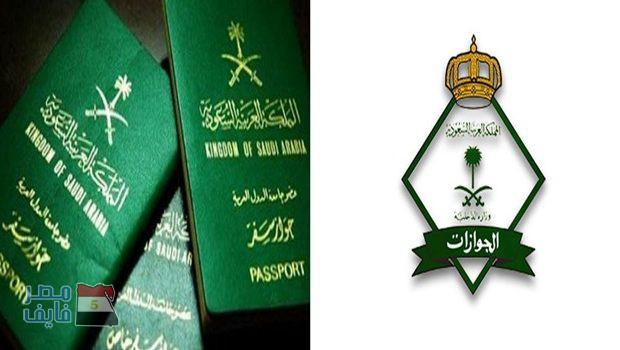 الجوازات السعودية توضح التحديث النهائي لشروط استقدام الزوجة والأبناء لعام 2018 والمهن المسموح لها بالاستقدام والزيارة العائلية