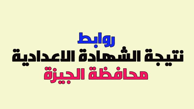 نتيجة الشهادة الإعدادية 2019 محافظة الجيزة برقم الجلوس على موقع مديرية التربية والتعليم بالجيزة
