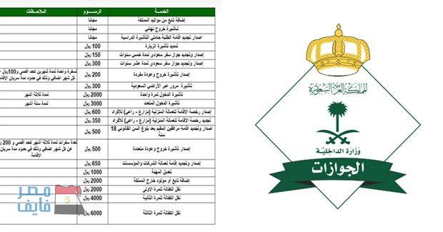 السعودية تعلن قيمة الرسوم النهائية لعام 2018 لكافة المقيمين بداخلها كتأشيرة الزيارة العائلية والخروج النهائي ونقل الكفالة
