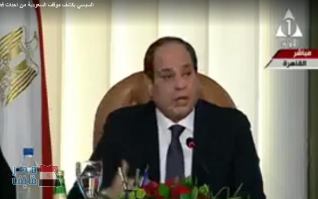 «السيسي» يكشف عن موقف السعودية من فض اعتصام رابعة