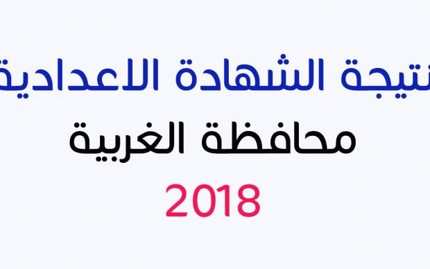 روابط نتيجة الشهادة الاعدادية محافظة الغربية 2018 الترم الأول من مديرية التربية والتعليم بالإسم ورقم الجلوس