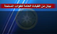 التليفزيون المصري يذيع بيان هام  وعاجل من «القوات المسلحة» بشأن ترشح الفريق «سامي عنان» فيديو