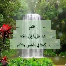 اللهم الجنة