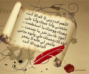 اللهم انت ربي لا إله إلا أنت خلقتني وانا عبدك وانا على عهدك ووعدك ما استطعت