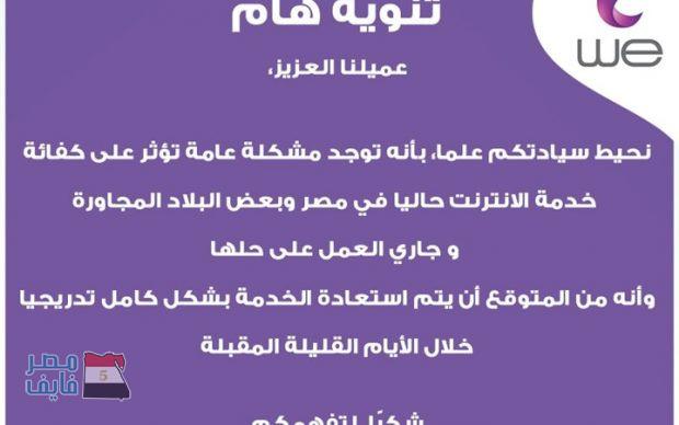 بالصور| المصرية للاتصالات تكشف عن عطل في الانترنت بالدولة المصرية خلال الأيام القادمة