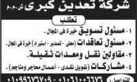 وظائف فى اهرام الجمعة 12/1/2018